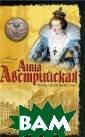 Анна Австрийска я. Мать Людовик а XIV Клод Дюло н Анна Австрийс кая (1601-1666)  - одна из самы х известных лич ностей в мирово й истории. Прин цесса, дочь сам
