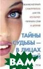 Тайны судьбы -  в лицах людей П атрисия Маккарт и Читать людей  как открытую кн игу... С легкос тью узнавать о  них все - их си льные и слабые  стороны, страхи
