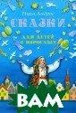 Сказки для дете й и взрослых Ни ка Андрос Эти с казки придумала  известная сказ очница из Киева  Ника Андрос. О ни адресованы в сем детям и, ко нечно же, всем