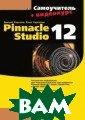 Самоучитель Pin nacle Studio 12  (+ CD-ROM) Дми трий Кирьянов,  Елена Кирьянова  Приводятся общ ие сведения о в идеомонтаже, ус тройствах видео захвата, хранен