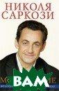 Мое мнение. Фра нция, Европа и  мир в XXI веке  Николя Саркози  В этой книге, и зданной вскоре  после победы на  президентских  выборах, Николя  Саркози обобща