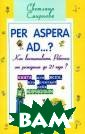 Per aspera ad.. .? Как воспитыв ать ребенка от  рождения до 21  года? Светлана  Смирнова Книга  написана в тесн ом сотрудничест ве педагога и а кушера с многол