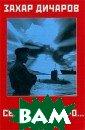 Семеро - пятеро ... Захар Дичар ов То, что расс казано писателе м в романе `Сем еро-пятеро...`  - не досужая вы думка. Он основ ан на подлинных  фактах, в нем