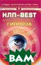 НЛП-Best. Масте р-класс гипноза  Джон Бертон, Б об Боденхамер П еред вами совре менное практиче ское руководств о от классиков  гипноза и НЛП Д жона Бертона и