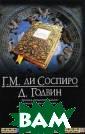 Запретная книга  Г. М. ди Соспи ро, Д. Годвин ` Магический мир  героев`. Старин ный трактат по  алхимии, много  веков хранивший ся в аристократ ической семье.