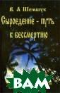Обереги В. А. Ш емшук Книга пос вящена древнеру сским традициям , вырванным с к орнем из культу ры землян.<b>IS BN:978-5-90244- 406-3 </b>
