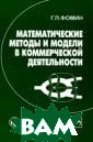 Математические  методы и модели  в коммерческой  деятельности Г . П. Фомин В тр етьем издании р ассмотрено прим енение математи ческих методов  и моделей линей