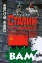 Сталин и его ди пломаты. Советс кий Союз и Евро па. 1930-1939 г г. Сабин Дюллен  Книга французс кого историка С .Дюллен посвяще на истории и де ятельности сове