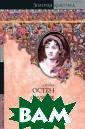 О чувстве и стр асти Джейн Осте н В книгу вошли  романы классик а английской ли тературы Джейн  Остен.ISBN:978- 5-17-057807-8