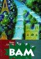 Быки и улитки К ира Сапгир Сапг ир Кира Алексан дровна родилась  в Москве. Зако нчила Московски й институт инос транных языков  (французский фа культет). Член
