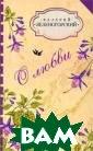 О любви Валерий  Зеленогорский  Эта книжка не п ро любовь - я н е знаю, что это  такое. Здесь в се про мгновени я, когда не мож ешь дышать, спа ть и просто жит