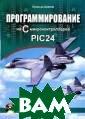 ��������������� � �� � �������� ��������� PIC24  (+ CD-ROM) ��� �� �� ������ �� ��� �� ������,  ������� �� ���� ���� Microchip,  ���������� ��� � ���������� ��