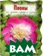 Пионы Анна Руби нина Пионы обла дают неоценимым и для садового  растения достои нствами - красо той, неприхотли востью и долгов ечностью. Эти ц веты прекрасны