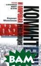 Коминтер и миро вая революция.  1919-1943 Макке нзи К.  351 стр .Книга К. Макке нзи — одно из ф ундаментальных  исследований, п освященных деят ельности Коминт