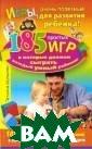 Игры, очень пол езные для разви тия ребенка! 18 5 простых игр,  в которые долже н сыграть кажды й умный ребенок  Татьяна Шульма н Чем занять ре бенка, которому