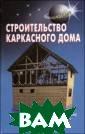 Строительство к аркасного дома  В. С. Самойлов,  В. С. Левадный  Каркасный мето д возведения до мов является на иболее перспект ивным направлен ием в индивидуа