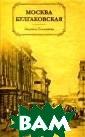 Москва булгаков ская Людмила Бо яджиева Москва  была для Михаил а Булгакова осо бым, мистически м городом. Здес ь он влюблялся,  женился, твори л, играл в теат