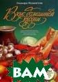 Вкус домашней к ухни Эльмира Ме джитова Книга ` Вкус домашней к ухни` представл яет лучшие реце пты домашних бл юд, которые был и собраны на пр отяжении многих