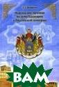 Персидские прин цы из дома Кадж аров в Российск ой империи Э. Э . Исмаилов В кн иге