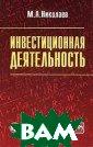 Инвестиционная  деятельность М.  А. Николаев Да ны теоретически е и нормативно- правовые основы  инвестирования . Большое внима ние уделено ана лизу эффективно