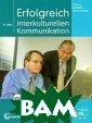 Erfolgreich in  der interkultur ellen Kommun (+  CD, DVD-ROM) V olker Eismann D as Trainingsmod ul `Erfolgreich  in der interku lturellen Kommu nikation` ist f