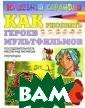 Как рисовать ге роев мультфильм ов Наталья Рыма рь Книга учит п равильно рисова ть любимых геро ев мультфильмов , рассказывает  о пропорциях, с пособах прорисо