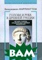 Голова и рука в  Древней Греции . Четыре очерка  социальных свя зей мышления Бе нджамин Фарринг тон В целом кни га предоставляе тся полезной дл я отечественных