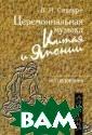 Церемониальная  музыка Китая и  Японии (+ CD) В . И. Сисаури Мо нография посвящ ена церемониаль ной музыке Кита я и Японии, дош едшей до нашего  времени как яп