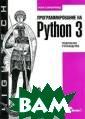 Программировани е на Python 3.  Подробное руков одство Марк Сам мерфилд Третья  версия языка Py thon сделала ег о еще более мощ ным, удобным, л огичным и выраз