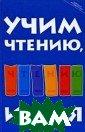 Учим чтению, иг рая З. И. Бекши ева Книга предн азначена для ро дителей, желающ их за короткий  срок научить ре бенка читать и  не имеющих возм ожности привлеч