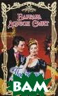 Прекрасная изме нница Барбара Д оусон Смит Деся ть лет назад пр екрасная Софи п редала любовь Г ранта Чандлера  и вышла замуж з а его лучшего д руга. Долгие го