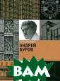 Андрей Буров С.  О. Хан-Магомед ов Андрей Конст антинович Буров  промелькнул в  советской архит ектуре XX века  как своеобразны й метеор. Он бы л очень популяр