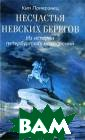 Несчастья невск их берегов. Из  истории петербу ргских наводнен ий Ким Померане ц Со времен осн ования города н а Неве наводнен ия и хмурая пог ода стали его с