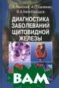 Диагностика заб олеваний щитови дной железы С.  Б. Пинский, А.  П. Калинин, В.  А. Белобородов  Авторы монограф ии на основании  анализа литера турных данных и