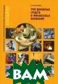 Учет денежных с редств и финанс овых вложений Б рыкова Н.В. 64  стр.В учебном п особии предлага ется применение  компетентностн ого подхода к п одготовке бухга