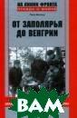�� ��������� ��  �������. ����� �� ������������ ���������� ���� ��������� 1941- 1945 ���� ����� � �������-�����  ���� ������� � ����� ���������  � ��� ��������