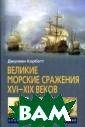 Великие морские  сражения XVI-X IX веков Джулиа н Корбетт Извес тный исследоват ель Джулиан Кор бетт в своей ра боте, посвященн ой британскому  военно-морскому