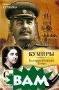 Сталин. Частная  жизнь `чудесно го грузина` Оль га Кучкина Иоси ф Сталин. Это и мя до сих пор в ызывает самые п ротиворечивые э моции. Его биог рафия содержит