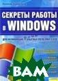 Секреты работы  в Windows Вален тин Холмогоров  Современная опе рационная систе ма - это сложне йший программны й комплекс, в р азработке котор ого участвуют т