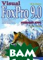 Visual FoxPro 9 .0. Учебный кур с Т. В. Мусина  Эта книга предн азначена как дл я начинающих по льзователей баз  данных, так и  для разработчик ов собственных