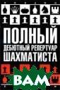 Полный дебютный  репертуар шахм атиста Н. М. Ка линиченко Дебют ный репертуар ш ахматиста - это  его визитная к арточка. Наприм ер, уже по нача лу партии можно