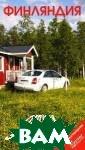 Финляндия. Отпу ск за рулем. Пу теводитель Е. Г оломолзин Этот  путеводитель пр едназначен тем,  кто намеревает ся путешествова ть по Финляндии  на автомобиле.