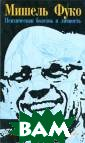 Психическая бол езнь и личность  Мишель Фуко `П сихическая боле знь и личность`  (1954) - перва я книга Мишеля  Фуко. Именно в  ней находятся и стоки его творч