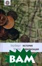 История цивилиз ации. В 2 книга х. Книга 2. С 3 61 г. от Р. X.  по 1922 г. Герб ерт Уэллс Этот  том охватывает  историю цивилиз ации с заката Р имской империи