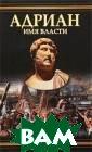 Адриан. Имя вла сти Михаил Ишко в Римский импер атор-интеллекту ал Публий Элий  Адриан как личн ость был чрезвы чайно сложной н атурой. С одной  стороны, он по