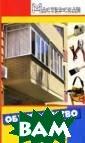 Обустройство ло джии и балкона  А. М. Диченсков а, И. Н. Кузнец ов Многие из на с хотят использ овать балкон ил и лоджию не сто лько в качестве  кладовки для х