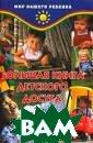 Большая книга д етского досуга  Т. Б. Анисимова  Наши идеи помо гут вам в орган изации досуга р ебенка, подскаж ут, чем занять  ребенка дома на  улице и на пля