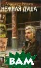Нежная душа Але ксандр Минкин А лександр Минкин  - автор `Писем  к президенту`  - на самом деле  театральный кр итик. `Нежная д уша` - книга о  театре, драме,