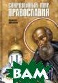 Сокровенный мир  Православия Ва лерий Духанин К нига повествует  об удивительно й и неповторимо й красоте Право славия, о смысл е и значении пр авославной веры