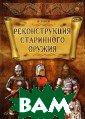Реконструкция с таринного оружи я В. Хорев Эта  книга для тех,  кто увлекается  средневековьем  и, вопреки слож ившемуся рынку  доспехов и всег о остального, п